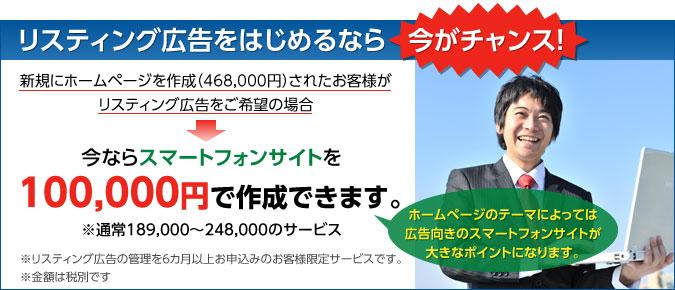 campaign_sumaho.jpg